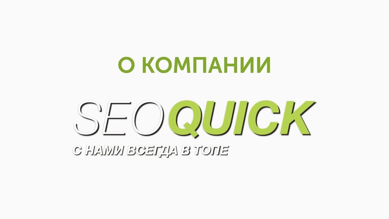 Информация о блоге Seoquick