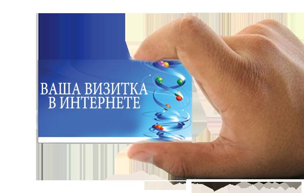 Создать сайт-визитку для своей работы