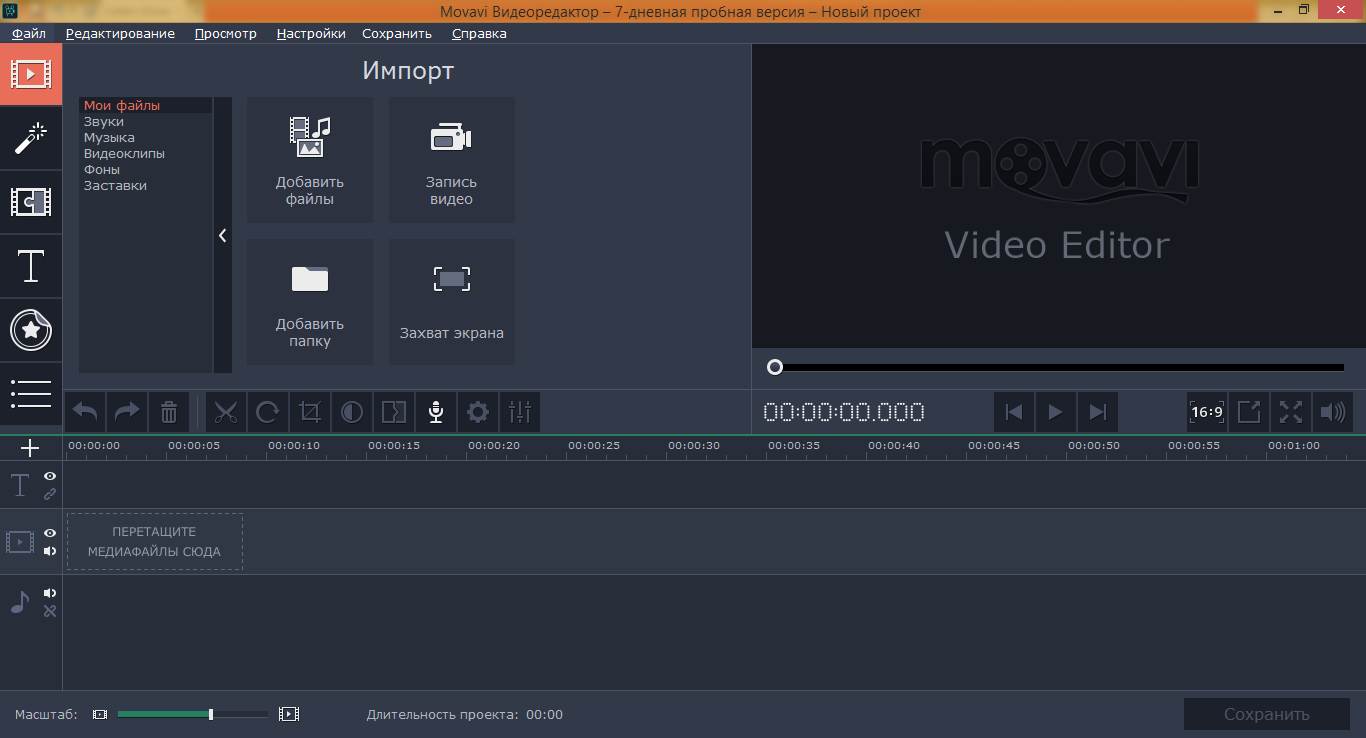 Movavi Video Editor – легкая обработка видео и фото