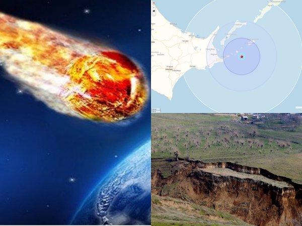 Астероид GC6 прикрыл высадку пришельцев с Нибиру, вызвав землетрясение на Курилах