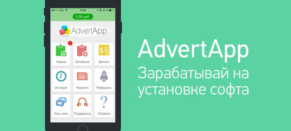 AdvertApp – сервис для легкого заработка с помощью устройств на базе Android