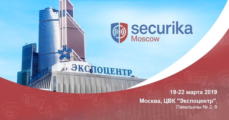 Все о выставке систем безопасности SECURIKA MOSCOW 2019