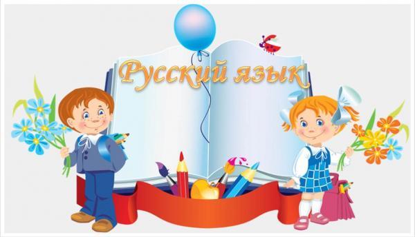 Ищем ответы к упражнениям из учебника по русскому языку за 4 класс