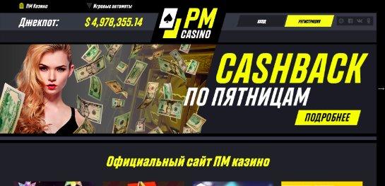 Онлайн авантюры с денежными выигрышами от Париматч казино