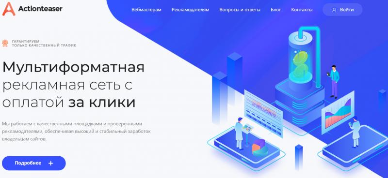 Эффективная рекламная сеть Actionteaser