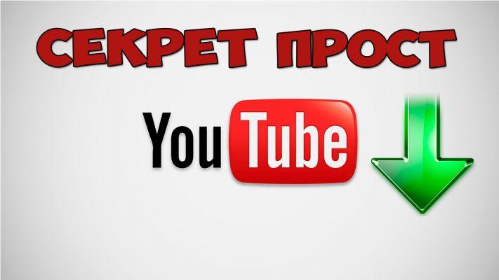 Как бесплатно скачать ролики с youtube
