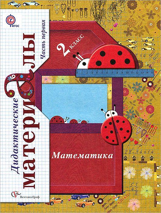 Дидактические материалы по математике во 2 классе