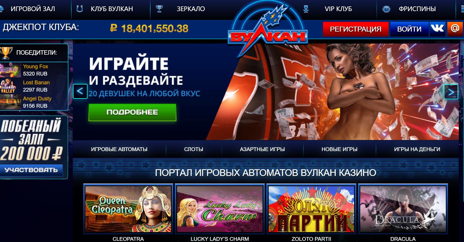 Основная информация по игровым автоматам казино Вулкан