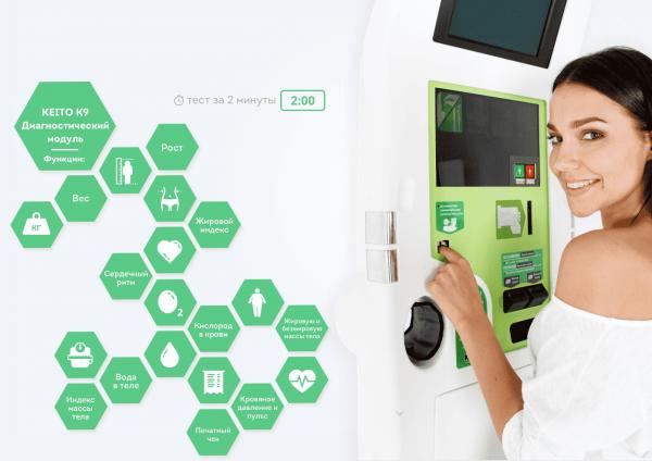 Анализатор состава тела Keito K9 – проверка здоровья