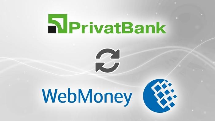 Онлайн перевод валюты с WMR на Приват24