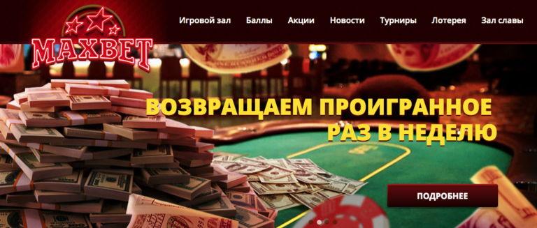 Максбет Казино играть за деньги с выводом выигрышей