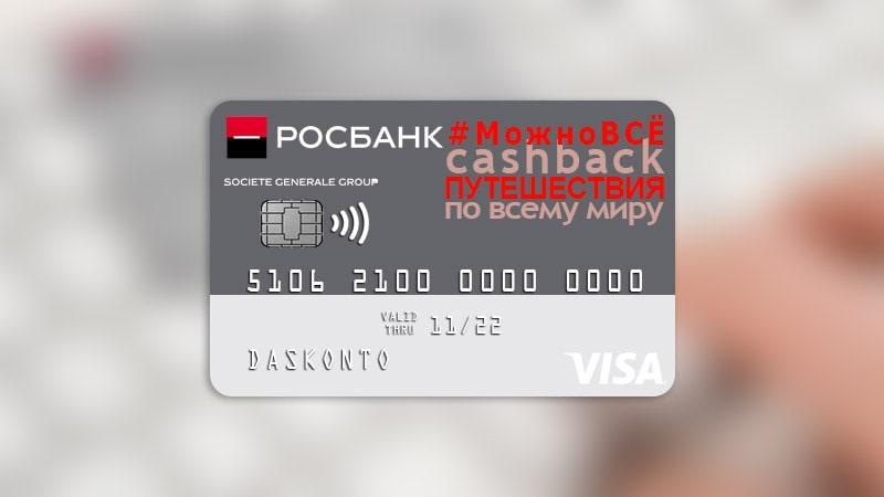 Карты «МожноВсе» от Росбанка - заказать