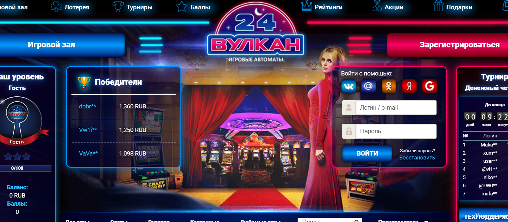 Азартные онлайн развлечения в казино Вулкан 24