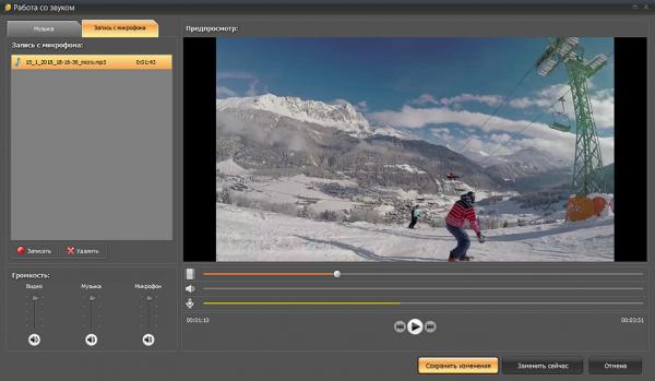 Доступное создание видеофильмов и роликов
