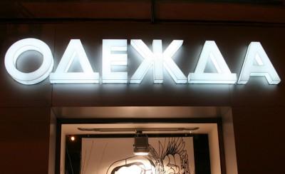 Эффектный вид рекламы в Москве – световые объемные буквы