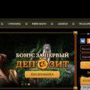 Пришло время играть онлайн казино Эльдорадо