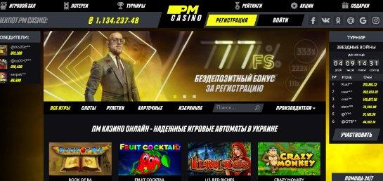 Первые ставки онлайн в игровом заведении ПМ Казино