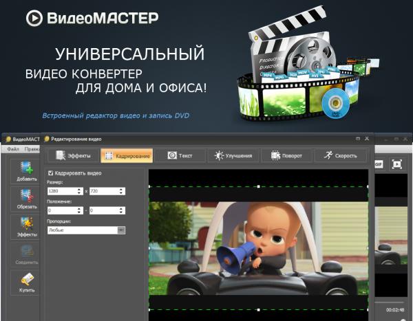 Универсальный конвертер видео на русском - ВидеоМастер