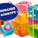 Вас интересует раскрутка группы в соцсети ВКонтакте с помощью конкурсов с призами? Загляните на сайт «ActiveBot»!
