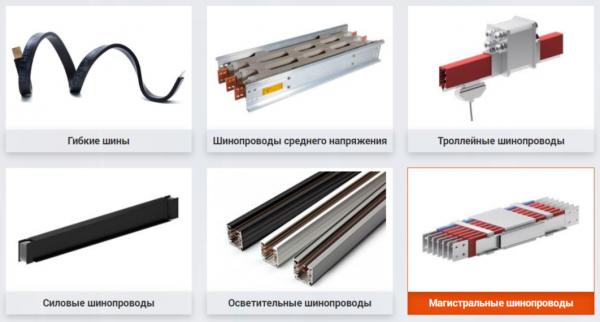 Качественные шинопроводы разных видов