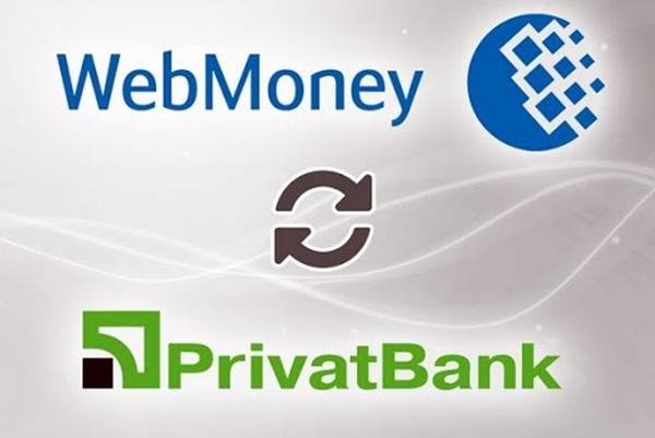 Сервис по обмену средств с WebMoney на Приват24