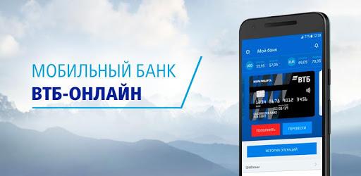 ВТБ Онлайн – просто и удобно