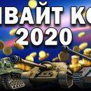 Где получить актуальные коды для World of Tanks