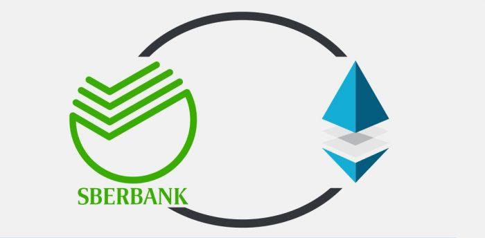 Выгодный обмен Ethereum на Сбербанк рубли