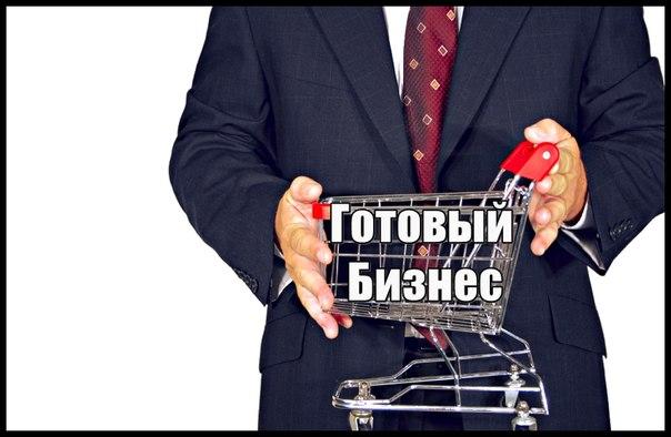 Сотни объявлений о продаже готового бизнеса