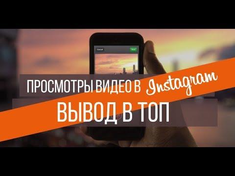 Быстрая накрутка просмотров, лайков и подписчиков в  Инстаграм