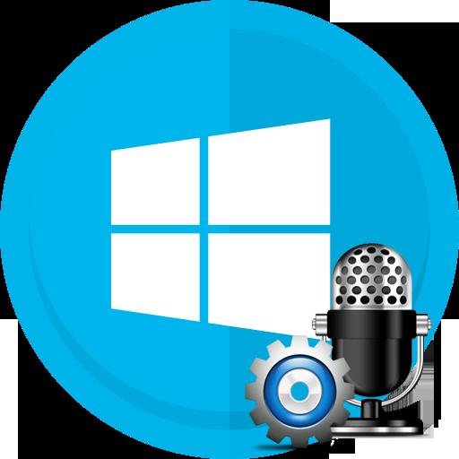 Настройка микрофона на Windows 10