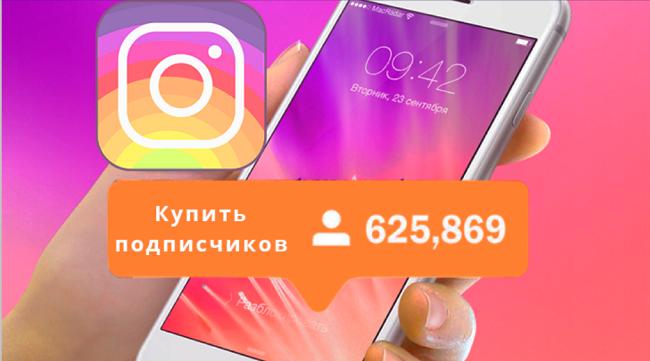 Покупка живых подписчиков в Instagram по выгодным ценам