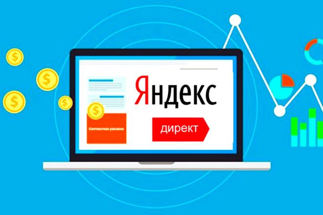 Эффективные меры продвижения сайтов в Яндекс Директ