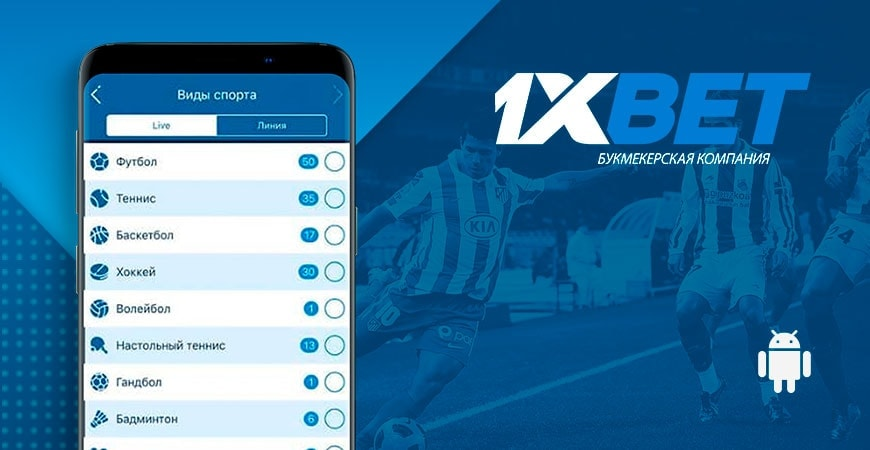 Официальное приложение 1xBet для устройств на базе Android