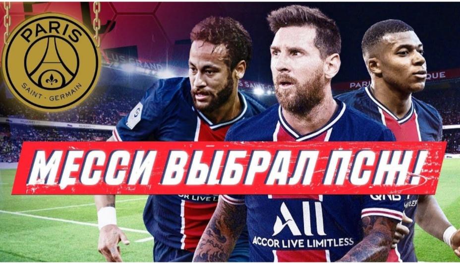 Событие футбольного года! Лионель Месси стал игроком «ПСЖ»